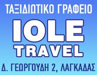 Οι εκδρομές του IOLE TRAVEL για το καλοκαίρι