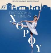 05c6582062b H σχολή χορού RiaL dance στο Μέγαρο Μουσικής Θεσσαλονίκης. Με αφορμή την  Παγκόσμια Ημέρα Χορού, σχολές χορού από όλη την Ελλάδα έρχονται στο Μέγαρο  Μουσικής ...